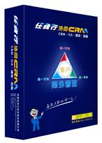 CRM管理软件