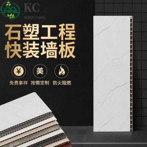 石塑纳米集成墙板供货商