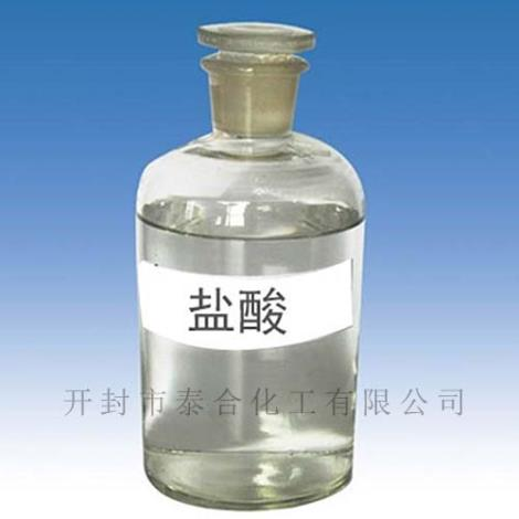 鹽酸供應商