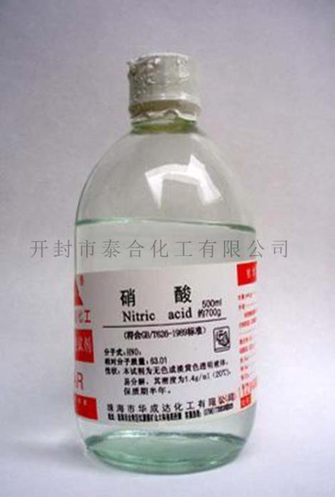 硝酸供應商