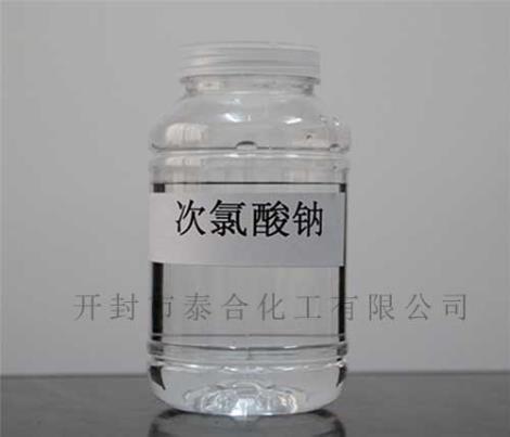次氯酸钠供应商