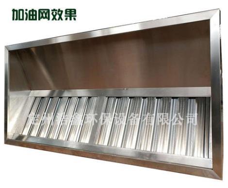 不锈钢厨房烟罩