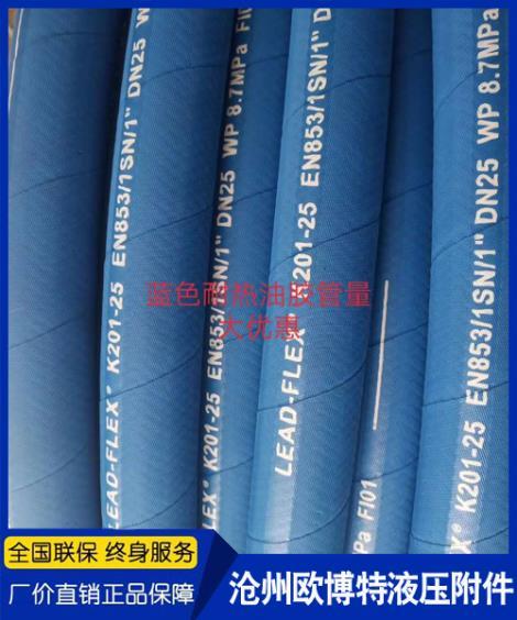 蓝色耐热油胶管