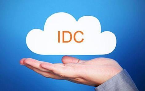 IDC (互聯網數據中心業務)