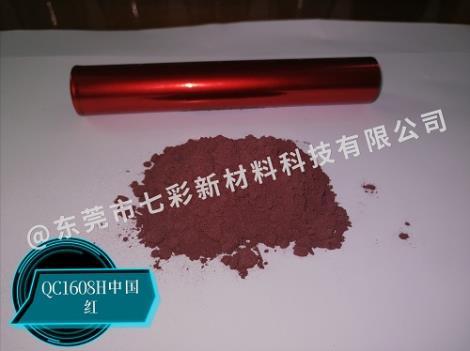中國紅粉末