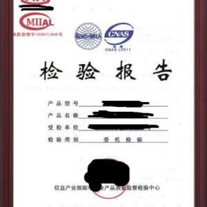 工業產品質量檢測報告