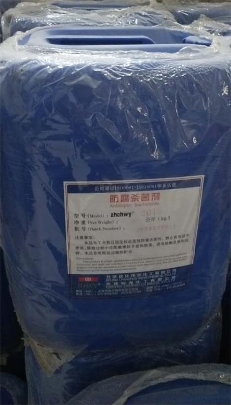防腐杀菌剂
