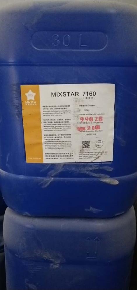 7160疏水改性增稠剂
