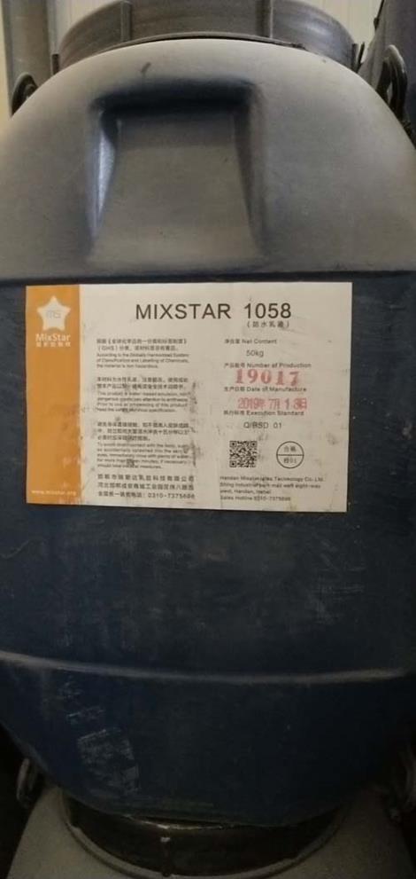 1058JS防水涂料专用乳液厂家
