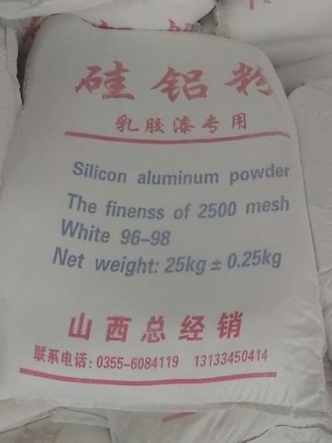硅铝粉直销