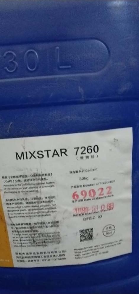 7260碱溶胀增稠剂直销
