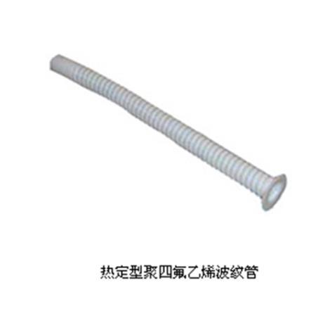 熱定型聚四氟乙烯波紋管