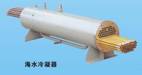 海水冷凝器廠家