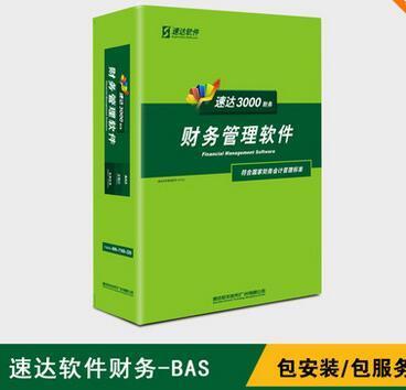 济南速达软件销售