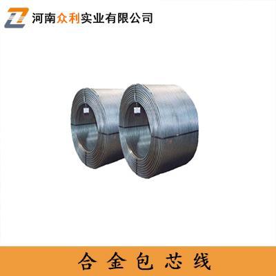 合金包芯線生產
