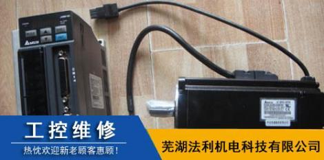 台达伺服电机维修