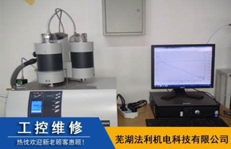 热分析仪维修