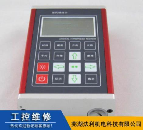 硬度测量仪维修