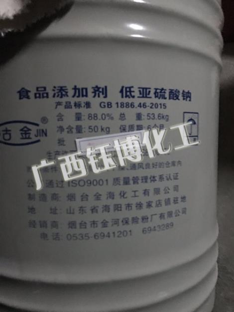 低亚硫酸钠