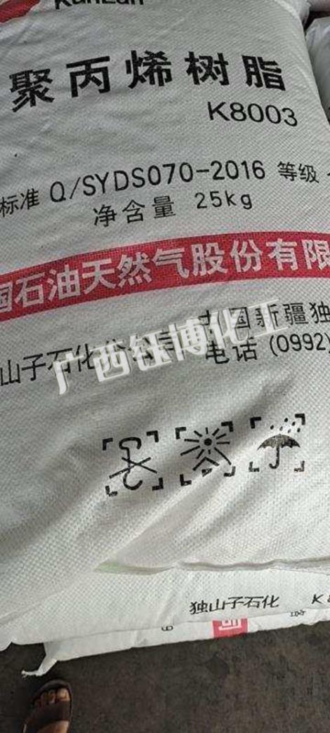 聚丙烯树脂