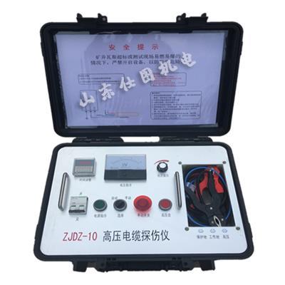 ZJDZ-10高压电缆探伤仪