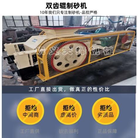 连云港对辊制砂机厂家     南京对辊破碎机价格