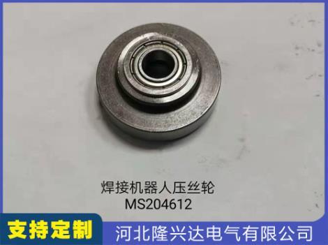 焊接机器人压丝轮