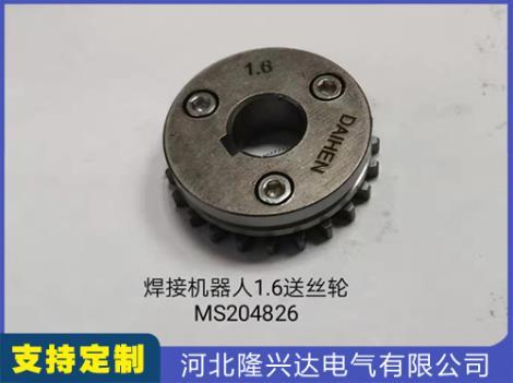 焊接机器人送丝轮