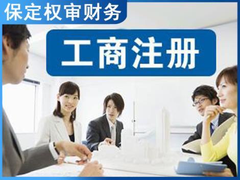 工商注册公司