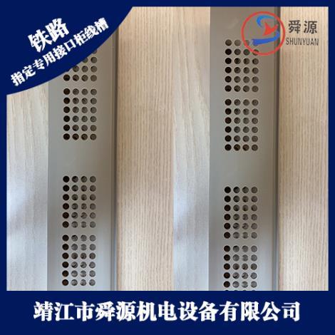 铁路指定专用接口柜线槽