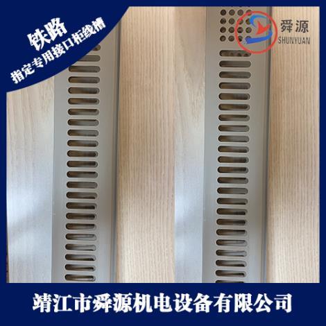 铁路指定专用接口柜线槽定制