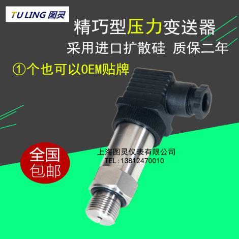 恒压供水压力控制器