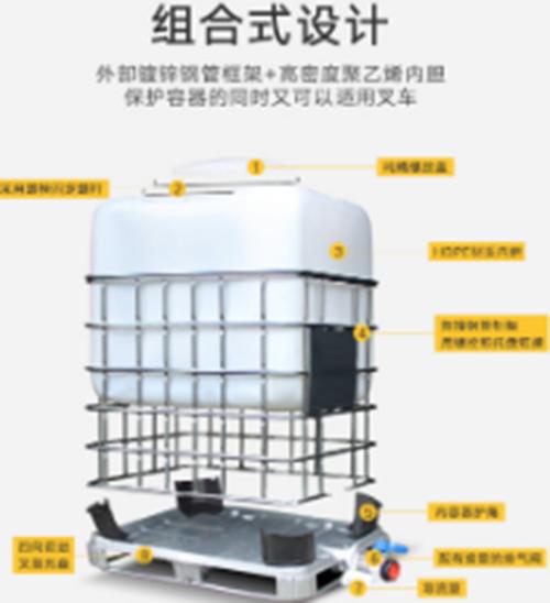 IBC集装吨桶