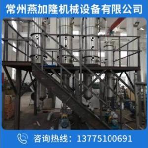 三效废水蒸发器