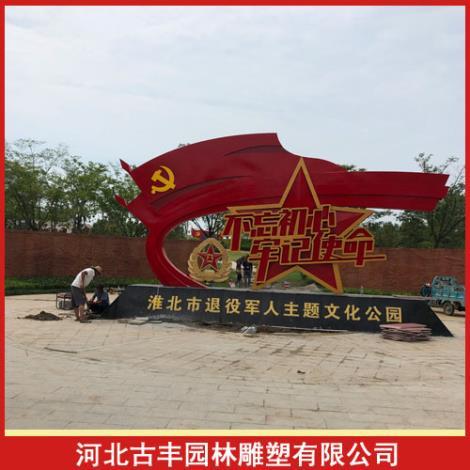 常州广场雕塑