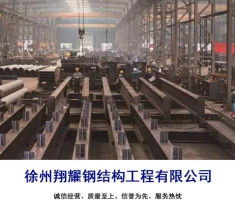 重鋼鋼結構供應