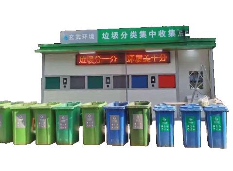 玄武环境-垃圾分类房