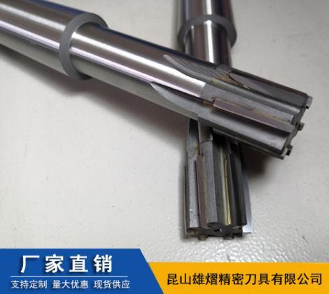 焊接钨钢铰刀