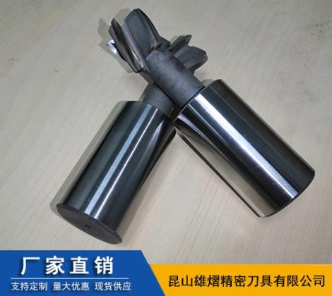 镶合金螺旋T型铣刀