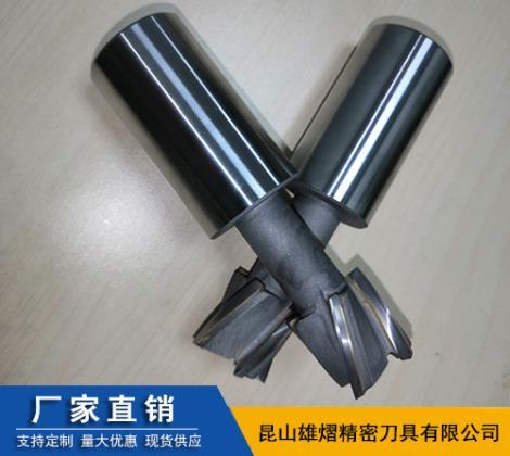 镶合金螺旋T型铣刀加工