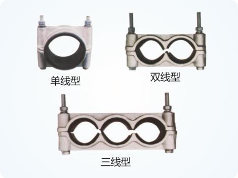 電纜固定夾JGW-1-2-3-4-5-6-7-8