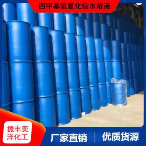四甲基氢氧化铵水溶液厂家直销