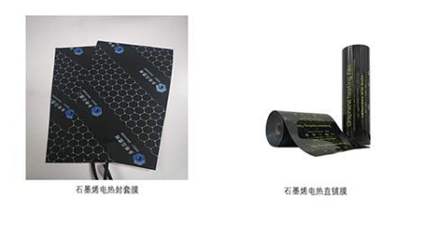 ZL地暖用石墨烯電熱膜