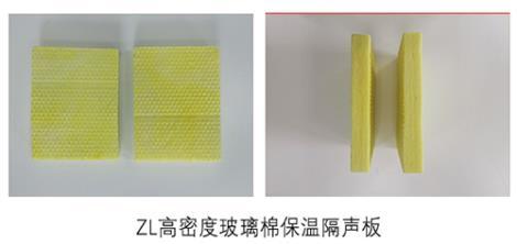 ZL高密度玻璃棉保溫隔聲板