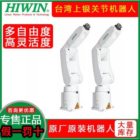 关节型机器人公司