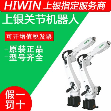 关节型机器人销售