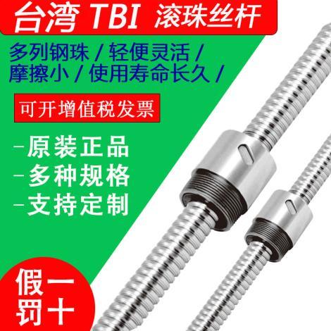 台湾TBI精密研磨滚珠丝杆 台湾TBI...