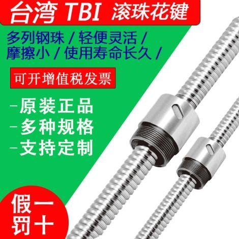 台湾TBI滚珠花键 TBI滚珠丝杆SL...