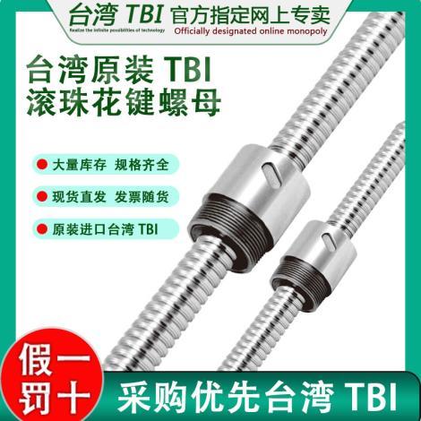 台湾TBI滚珠花键SLT系列