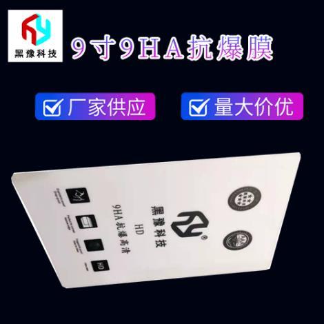 郑州9寸9HA抗爆膜